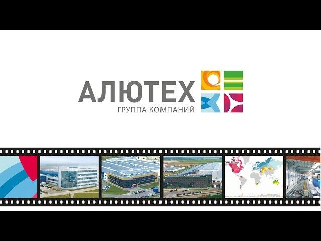 Лидер трех направлений. Обновленный видеоролик о Группе компаний «АЛЮТЕХ»