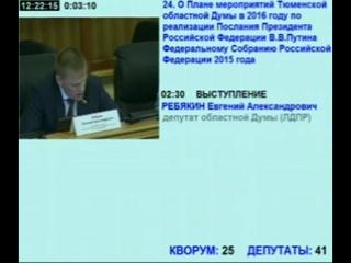 Депутат Тюменской областной Думы Е.Ребякин предложил взять на жёсткий контроль расходование бюджетных средств Тюменской области!