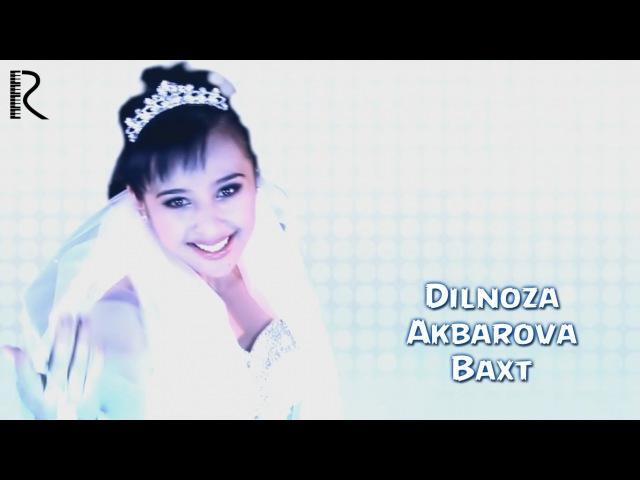 Dilnoza Akbarova - Baxt | Дилноза Акбарова - Бахт