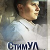 ☆СтимУЛ☆| Official group StimUL