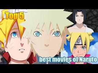 ТОП 5 Лучших Фильмов Наруто | TOP 5 Best Movies of Naruto