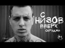 Скруджи С низов вверх премьера клипа 2016