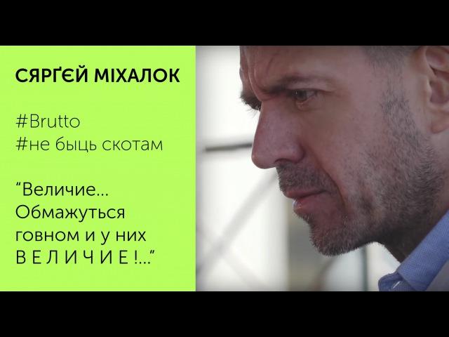 Сярґєй Міхалок На даху у Романа Скрипіна