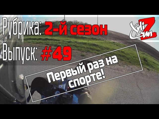 XyliGun Online 49 Первый раз на спорте