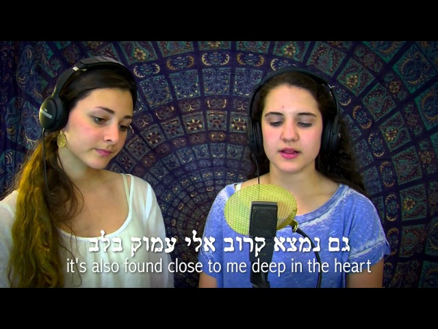 Between the Notes Bein Hatzlilim Video Song