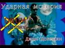 Ударная история Джон Долмаян System of a down Drum History John Dolmayan