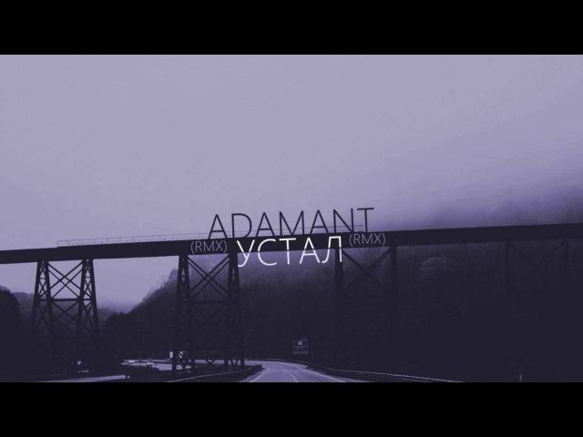 Adamant Устал FastTake Prod