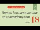 ПК018 - Уроки питона на Codecademy на русском - Студент становится учителем