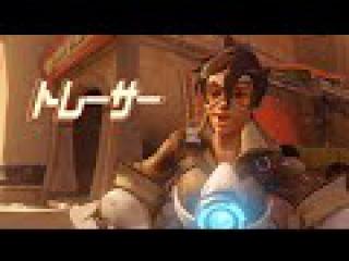 Overwatch Japanese voice Trailer 1