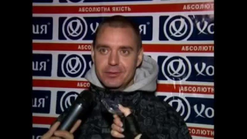 Сергей Михалок Легендарное интервью в Виннице 2007 год