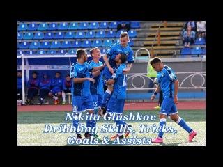 Nikita Glushkov Dribbling Skills, Tricks, Goals & Assists / Никита Глушков (фк Сибирь)