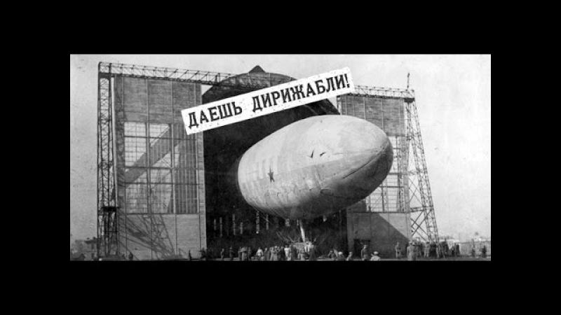 Лекция Бедный родственник самолета история советского дирижаблестроения Алексей Белокрыс