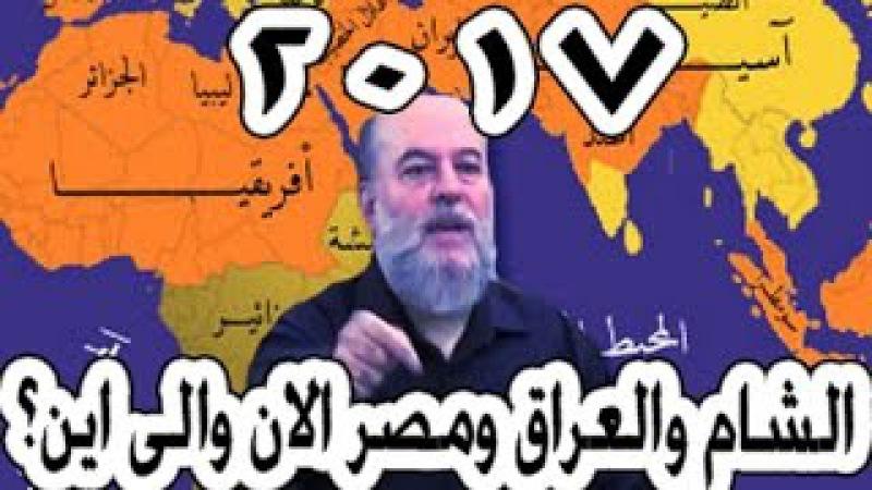 د بسام جرارالشام والعراق ومصر الان والى اي 1