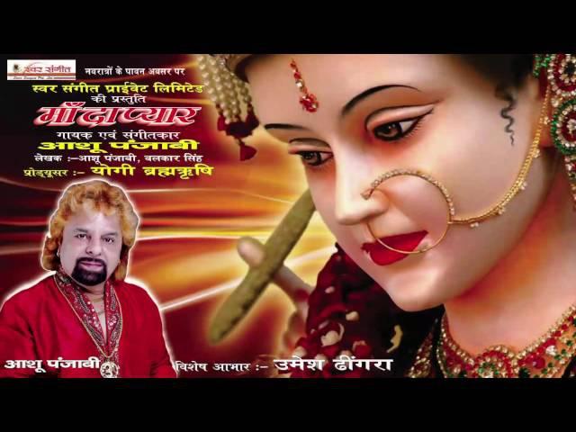 Navratri Special Bhajan - Maa Da Pyaar | Ashoo Punjabi | Swar Sangeet | Latest Devotional Songs 2016