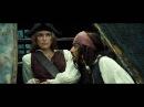 Пираты карибского моря:Сундук мертвеца отрывок