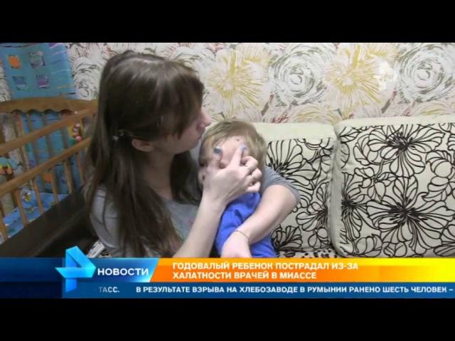 Халатность врачей стоили годовалому малышу из Миасса обожженной головы