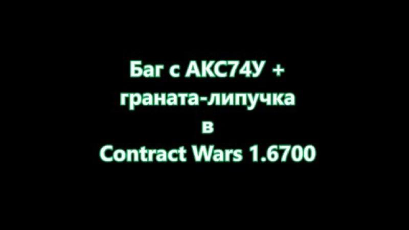 Bag AKS74U