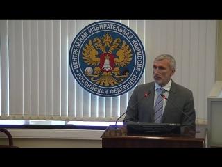 34-е заседание ЦИК Российской Федерации 8 августа 2016 года
