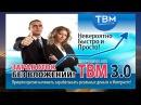 TBM 3 0 от 1000 евро в месяц в интернете без вложений Бомба 2016 года