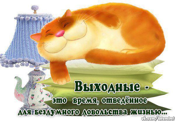 русский выходные пришла картинки сохранить первоначальную