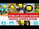 Roblox Death Sound Meme - REMIX COMPILATION