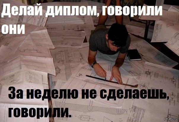саратова официально дипломная работа картинки прикольные женские куртки