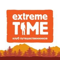 Логотип Extreme Time: походы, альпинизм и путешествия