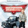 Детские Электромобили от 1 года
