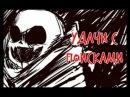 комикс андертейл озвучка на русском ! №19