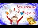 Бумажные куклы Сказки на ночь Аудиосказки перед сном Терапевтические сказки Сказки для детей
