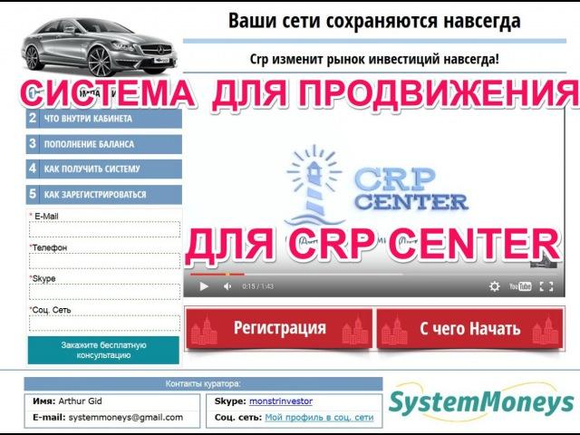 CRP centr обзор платформы