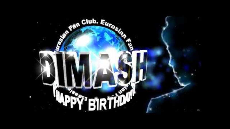 Димаш Dimash 迪玛希 С Днём рождения Туған күніңізбен Happy Birthday to You 24 05 2017