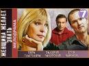 Женщина желает знать 7 серия (2008) HD 720p