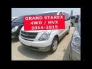Hyundai Grand Starex Гранд Старекс 2014 2015 полный привод HVX