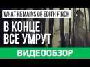 Обзор игры What Remains of Edith Finch