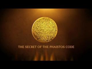Секрет Фестского кода / The Secret of the Phaistos Code 2015