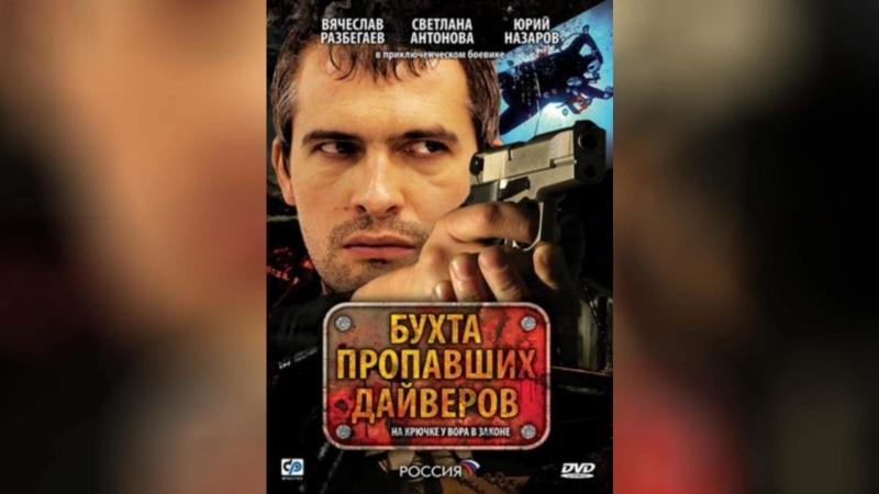 Бухта пропавших дайверов (2007) |