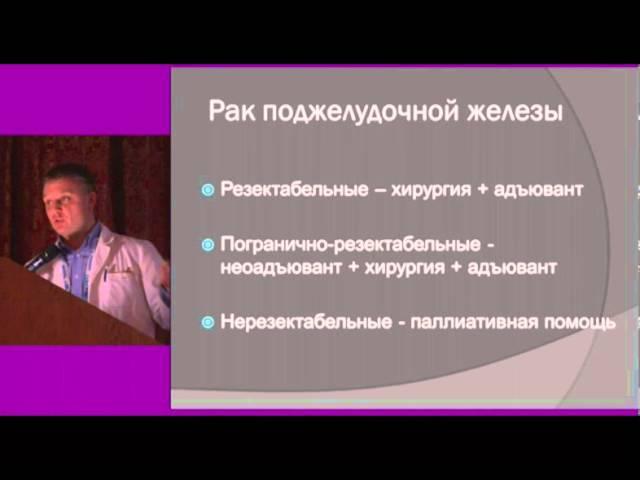 «ОПУХОЛИ ПАНКРЕАТО-БИЛИАРНОЙ СИСТЕМЫ» ШКОЛА HPB ХИРУРГИИ КБ № 122