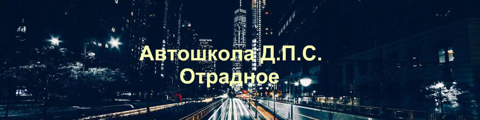 Справка на водительское удостоверение 2019 Москва Отрадное