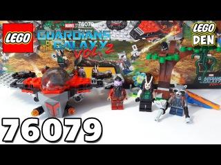 Обзор LEGO Guardians of the Galaxy - Ravager Attack (Нападение Тазерфейса)