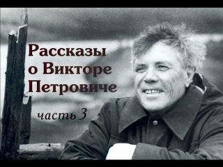 Фильм «Рассказы о Викторе Петровиче» с участием Ю.А. Ростовцева (реж. В.С. Правдюк)