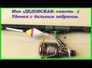 Моя НЕделикатная поплавочная удочка с дальним забросом Fishing angeln la pesca câu cá 钓鱼 рыбалка