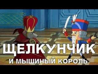 Щелкунчик и мышиный король (2004) HD