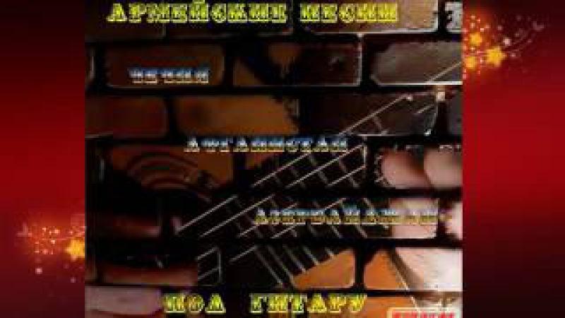 'Армейские песни под гитару' Целуйте бабы рельсы