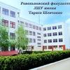 Rovenkovsky Fakultet