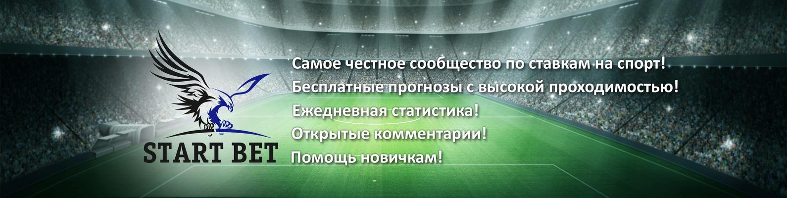 Покупка ставки на спорт отзывы лига fansport онлайн