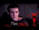 Владимир Высоцкий новый звук 👹 Про чёрта👹 и смех и грех 😊😪