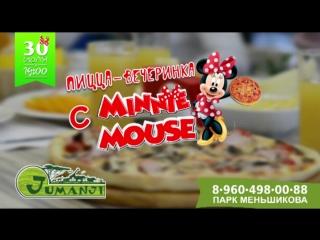 30 ИЮЛЯ В ВОСКРЕСЕНЬЕ веселая мышка  Минни маус приглашает  малышей и их родителей на необычную, познавательную и очень вкусную