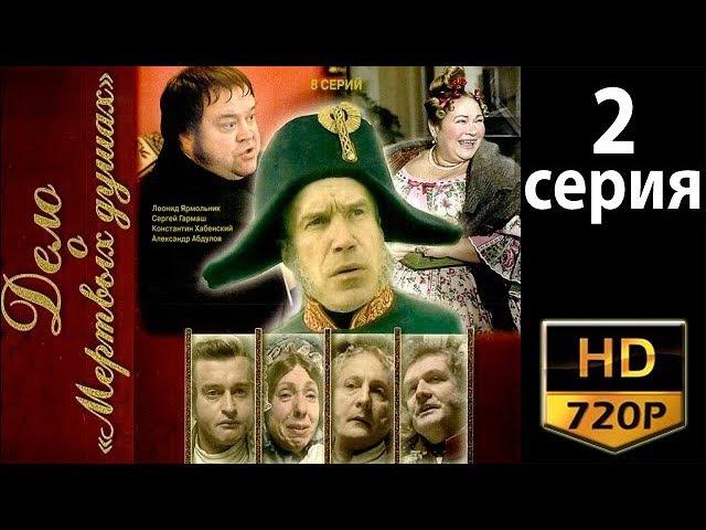 Дело о Мертвых душах 2 серия из 8 Комедийный сериал драма 2005