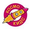 Космо Кидс - Двуязычный детский сад